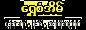 Shwe San Eain Silk Collection